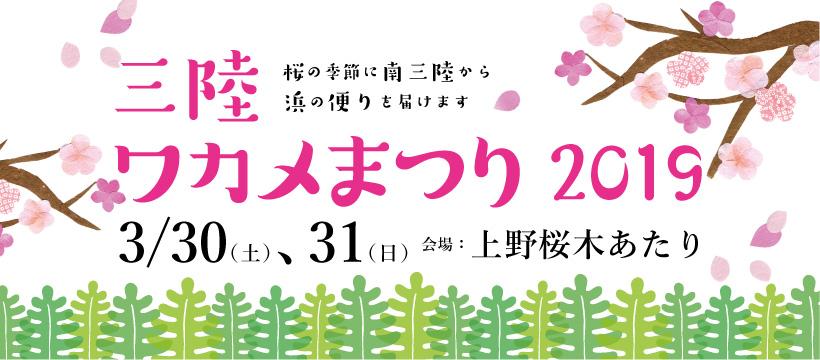 三陸ワカメ祭り2019