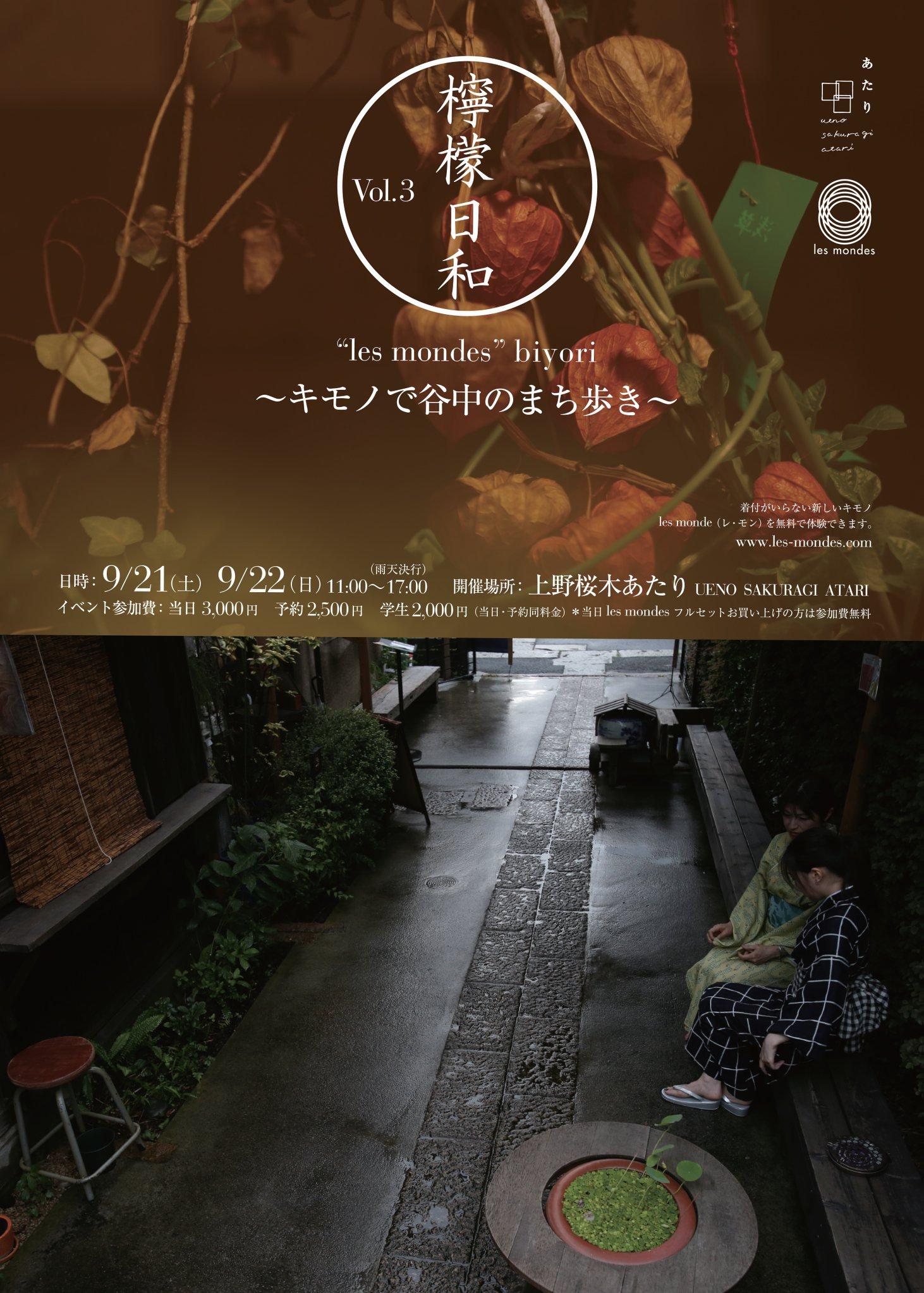 檸檬日和 〜キモノで谷中のまち歩き〜Vol.3