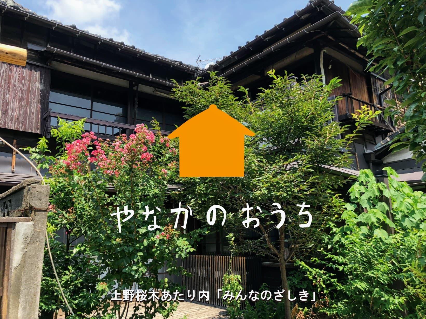 10月【やなかのおうち】のお知らせ